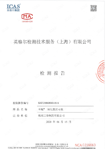 卓娗·二氧化氯吉祥坊官方网站注册液吉祥坊官方网站注册技术规范检测报告