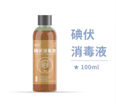 碘伏吉祥坊官方网站注册液